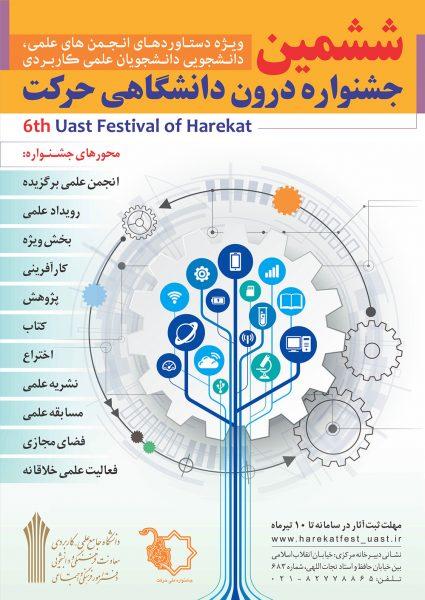 جشنواره-درون-دانشگاهی-حرکت
