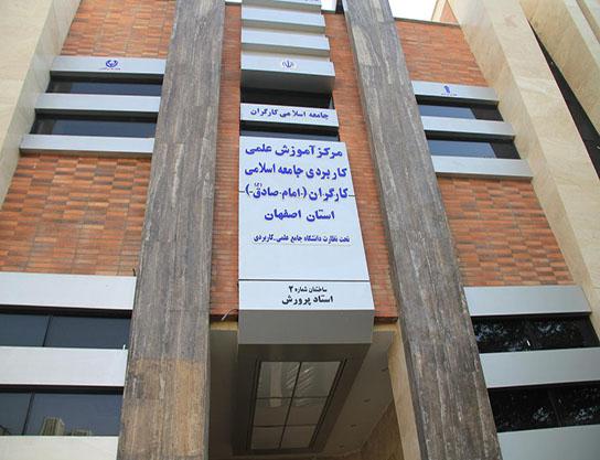 ساختمان علمی کاربردی